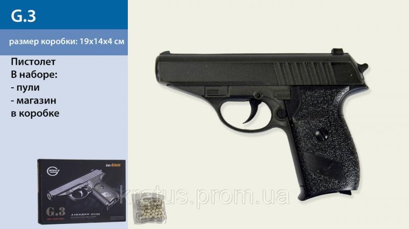 Пистолет металлический  G.3