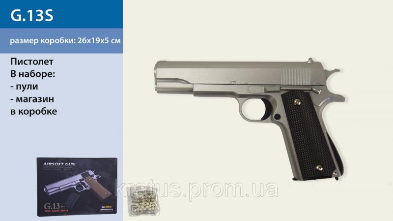 Фото Игрушечное Оружие, Стреляет пластиковыми 6мм  пульками, Металлическое и комбинированное (металл + пластик) оружие Пистолет металлический  G.13S (масштабная копия 1:1  реплика кольта 1911)