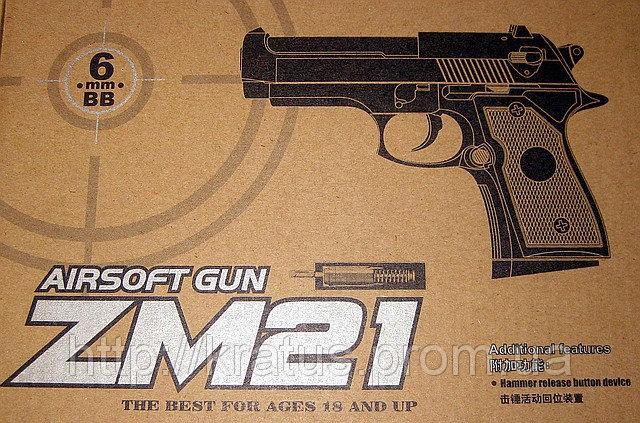 Фото Игрушечное Оружие, Стреляет пластиковыми 6мм  пульками, Металлическое и комбинированное (металл + пластик) оружие Пистолет металлический ZM21