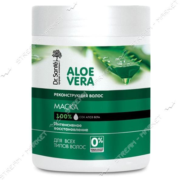 Маска Реконструкция Dr.Sante Aloe Vera Интенсивное восстановление Алоэ вера 1000мл