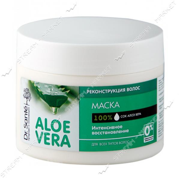 Маска Реконструкция Dr.Sante Aloe Vera Интенсивное восстановление Алоэ вера 300мл