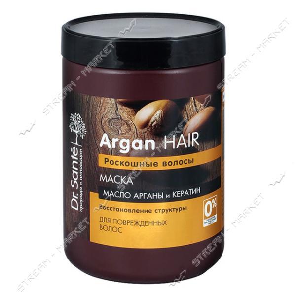 Маска для поврежденных волос Dr.Sante Argan Hair Масло арганы и кератин 1000мл