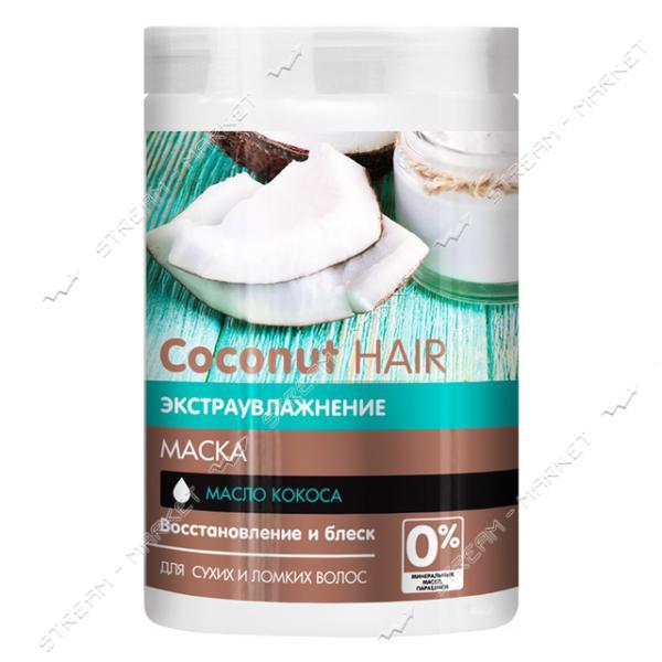Маска для волос Экстраувлажнение Dr.Sante Coconut Hair Масло кокоса 1000мл