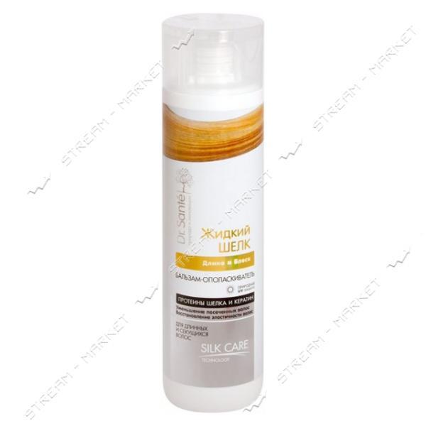 Бальзам-ополаскиватель для секущихся волос Dr.Sante Жидкий шелк Длина и блеск 250мл