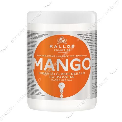 Маска для сухих волос Kallos Mango с маслом манго 1л