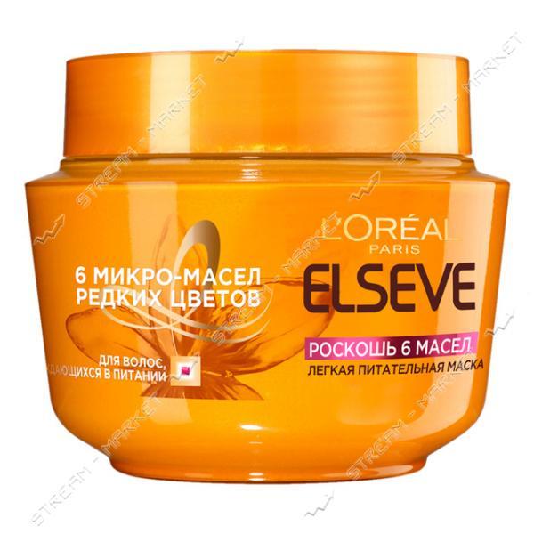 """Маска L""""Oreal Paris Elseve Роскошь 6 масел для волос нуждающихся в питании волос 300мл"""
