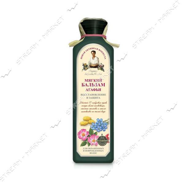 Бальзам для восстановления и защиты волос Рецепты Бабушки Агафьи Мягкий 350 мл