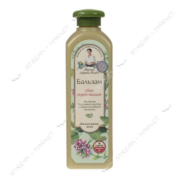 Бальзам для всех типов волос Рецепты Бабушки Агафьи Сбор Укрепляющий 350 мл
