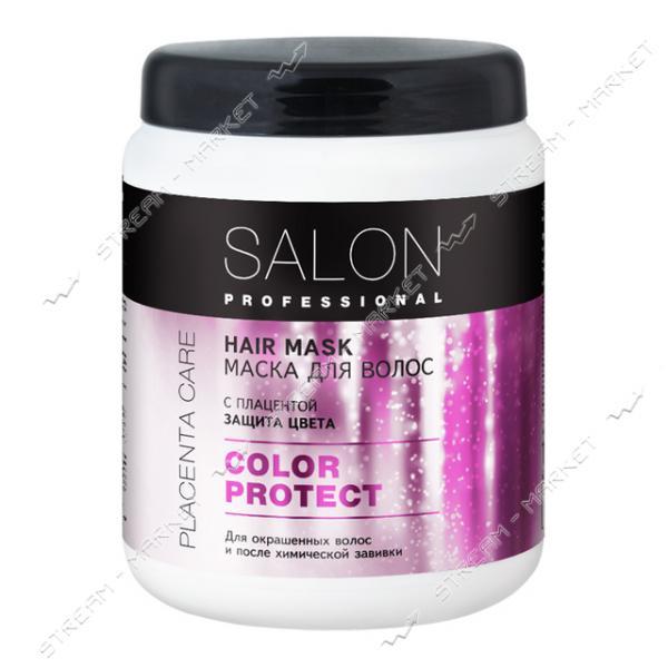 Маска для окрашенных волос и после химической завивки Salon Professional Placent Защита цвета 1000мл