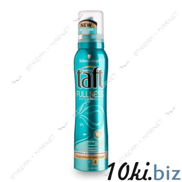 Лак для укладки Taft Fullness Густые и Пышные 250мл купить в Харькове - Средства для укладки волос