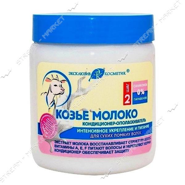 Кондиционер-ополаскиватель для волос Эксклюзивкосметик Козье молоко Питание сухих волос 500мл