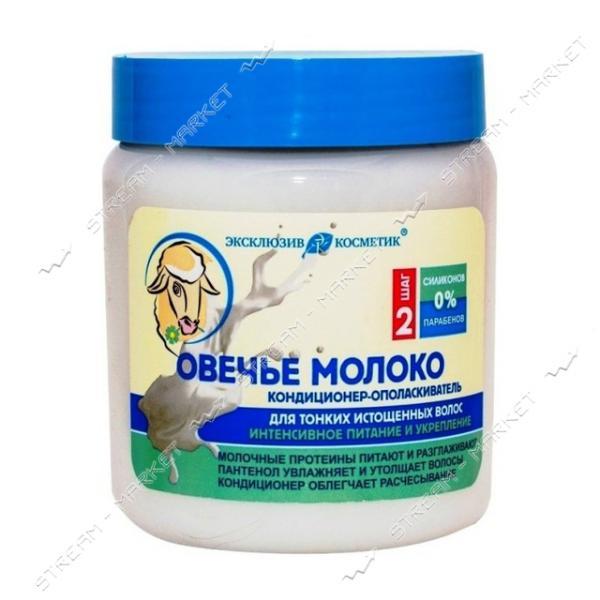 Кондиционер-ополаскиватель для волос Эксклюзивкосметик Овечье молоко для тонких волос 500мл