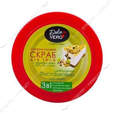 Скраб для тела Dolce Vero Фисташковый чиз-кейк 250г