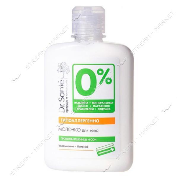 Молочко для тела Dr.Sante 0% гипоаллергенное Протеины пшеницы и сои 250мл