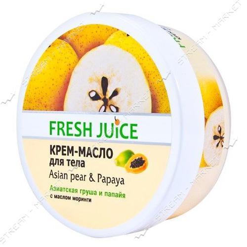 Крем-масло для тела Fresh Juice Asian Pear & Papaya 225мл