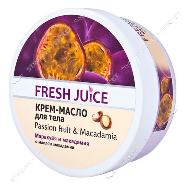 Крем-масло для тела Fresh Juice Passion Fruit & Macadamia 225мл