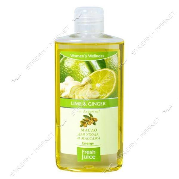 Масло для ухода и массажа Fresh Juice Lime & Ginger plus Argan oil 150мл