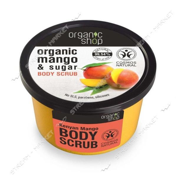 Скраб для тела кенийский манго Organic shop 250 мл
