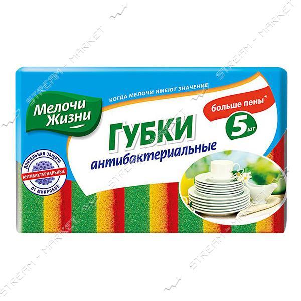 Мелочи Жизни Губка кухонная антибактериальная 5шт
