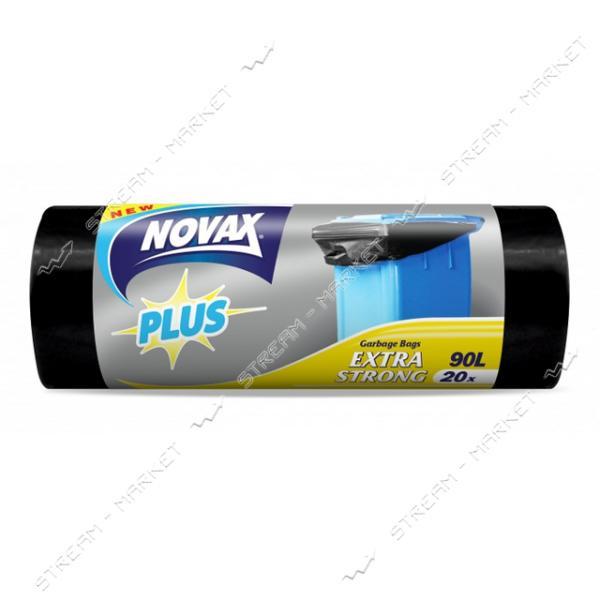Novax Plus Пакеты для мусора 90л/20шт
