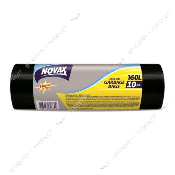 Novax Пакеты для мусора 160л/10шт
