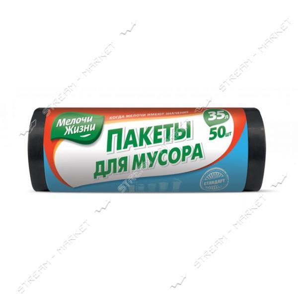 Пакеты для мусора Мелочи Жизни Стандарт полиэтиленовыe 35 л