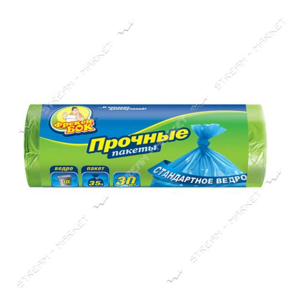 Пакеты для мусора Фрекен Бок зеленые 35 л 30 шт
