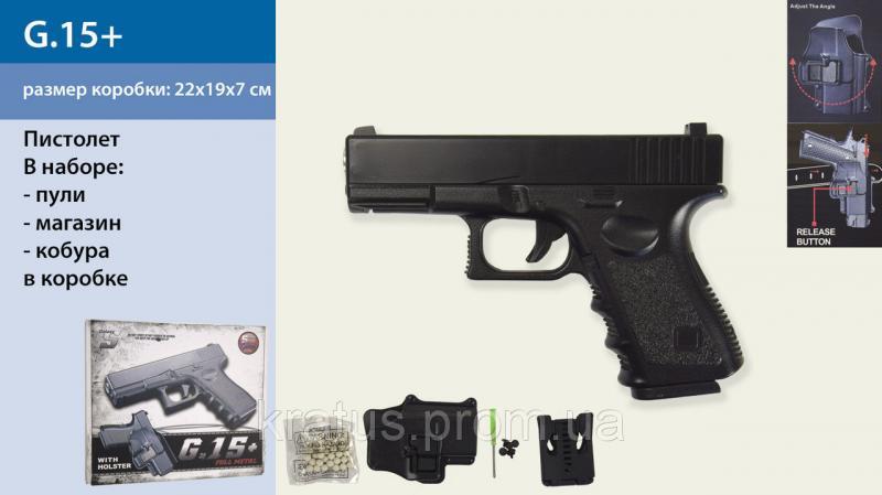 Пистолет металлический  G.15+ с кобурой ( реплика glock 17)