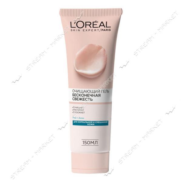 """Гель для умывания L""""Oreal Paris Очищающий для нормальной и смешанной кожи 150 мл"""