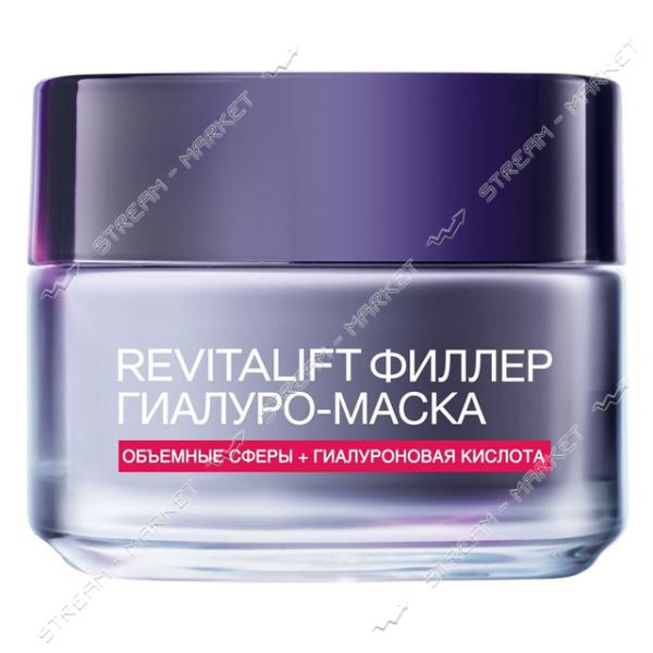 "Гиалуро-маска L""Oreal Paris Skin Expert Ревиталифт Филлер ночной уход 50мл"