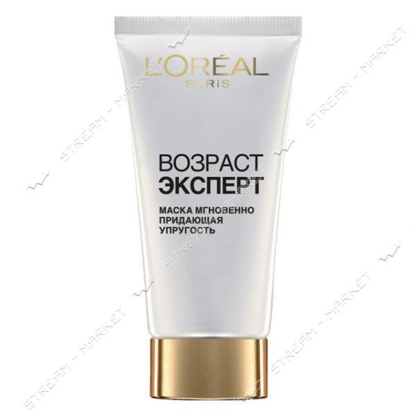 "Маска антивозрастная L""Oreal Paris Skin Expert 55 плюс уход для всех типов кожи 50мл"