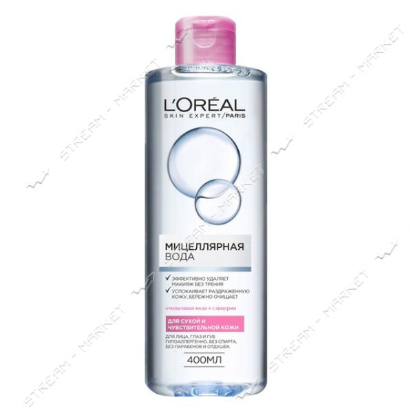 """Мицеллярная вода L""""Oreal Paris Skin Expert для сухой и чувствительной кожи 400 мл"""