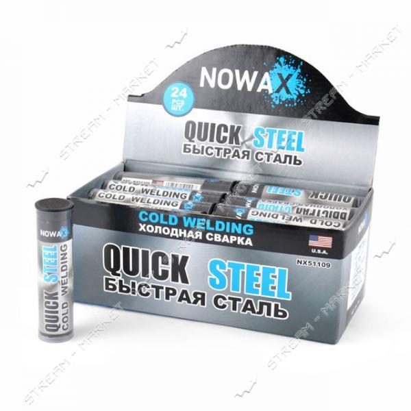 Клей холодная сварка NOWAX NX51109 Швидка сталь 57 г