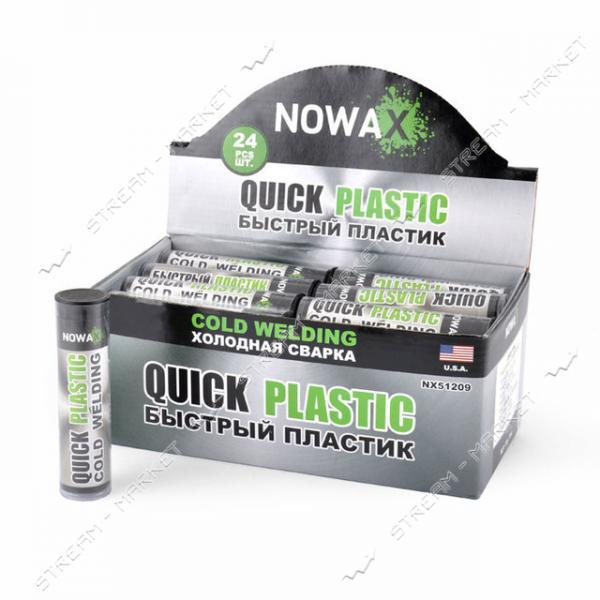 Клей холодная сварка NOWAX NX51209 Швидка сталь 57 г серый
