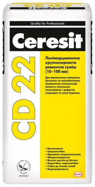 Полимерцементная крупнозернистая ремонтная смесь. CD 22