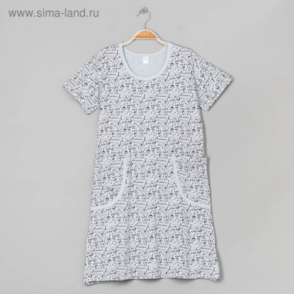 Платье домашнее женское, цвет серый, размер 44