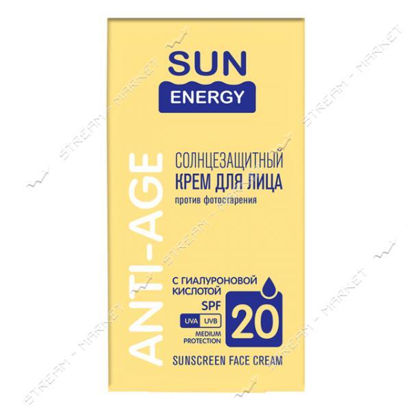 Солнцезащитный крем для лица Sun Energy SPF 20 С гиалуроновой кислотой 50 мл