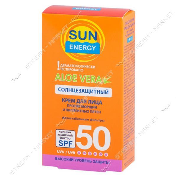 Солнцезащитный крем для лица Sun Energy SPF 50 Против пигментных пятен 30 мл