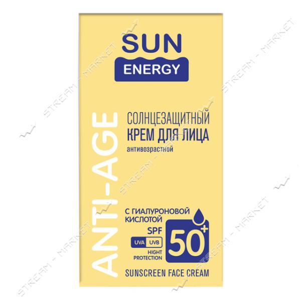 Солнцезащитный крем для лица Sun Energy SPF 50 С гиалуроновой кислотой 50 мл