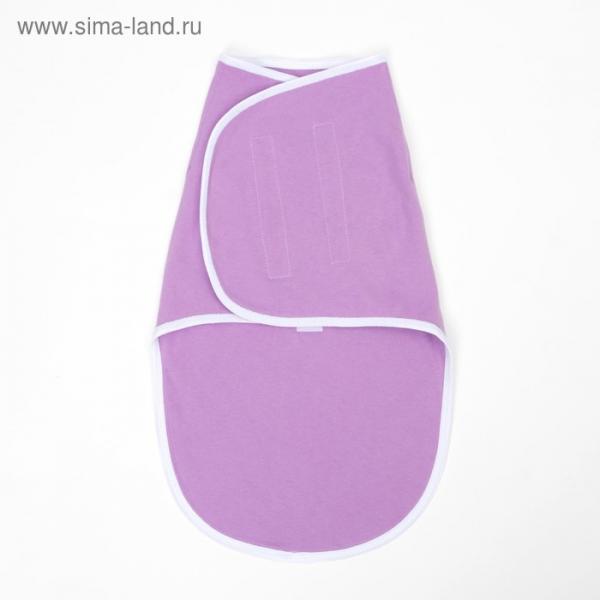 Пеленка-кокон на липучках, рост 50-62 см, цвет сиреневый 1139