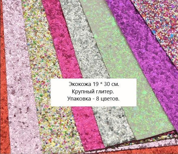 Фото Новинки Экокожа  19 * 30 см.   Крупный  глитер .   Упаковка  8  листов  разного  цвета.