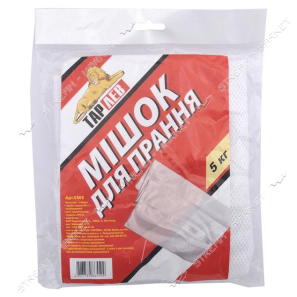 Мешок для стирки 50х70 (на 5кг) ТарЛев