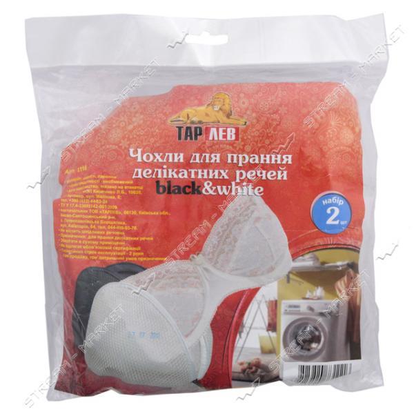 Мешок для стирки деликатных вещей ТарЛев (2шт)
