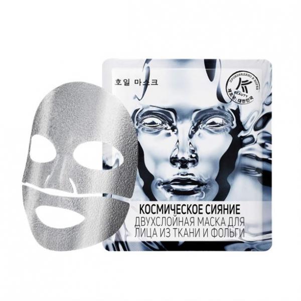 Двухслойная маска для лица из ткани и фольги «Космическое сияние»