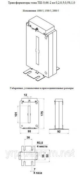 Трансформатор тока ТШ066-1 1000/5  к.т. 0,5S