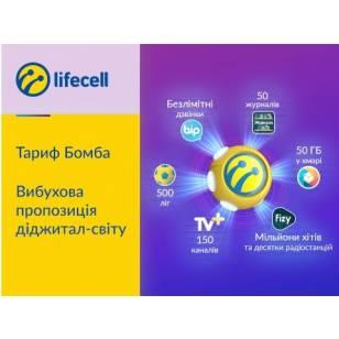 Стартовый пакет Lifecell Бомба (Код товара:3166)
