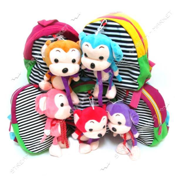 Рюкзак детский с игрушкой Обезьянки 0294 24х23х8 см цвета в ассортименте