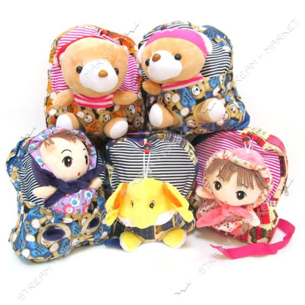 Рюкзак детский с игрушкой Зверята плюс девочка 2963 25х22х6 см игрушка и цвета в ассортименте