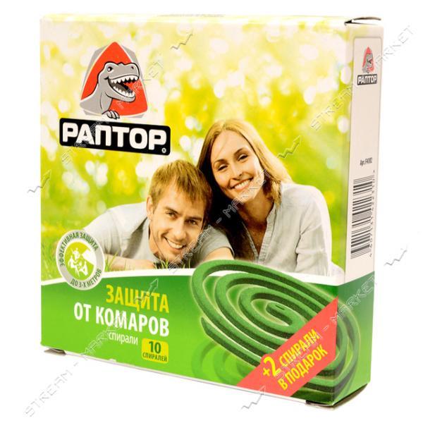 Спираль от комаров РАПТОР 10 шт