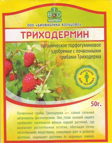 Триходермин 50г (биопрепарат,от болезней и для развития микоризы)